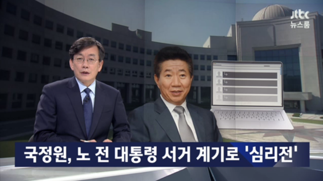 추가로 드러난 국정원 댓글 공작들