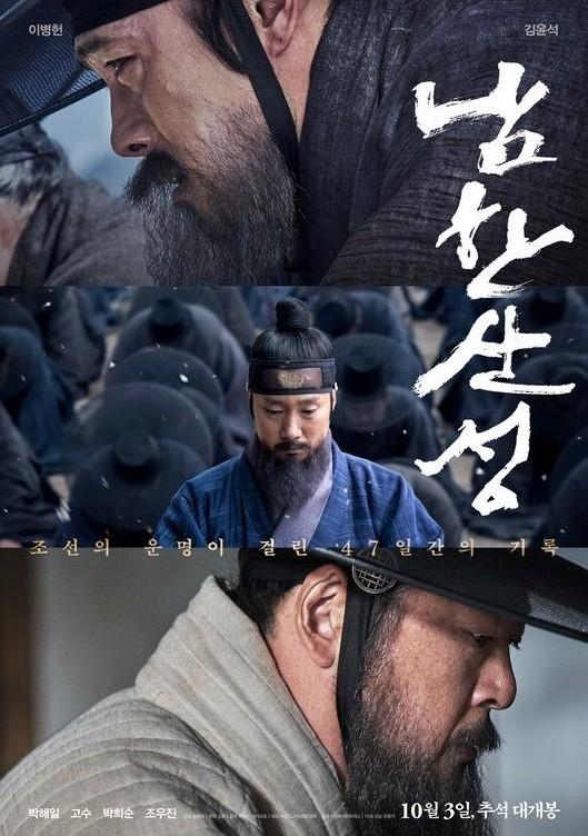듀나 식으로 영화 '남한산성'을 평한다면~?