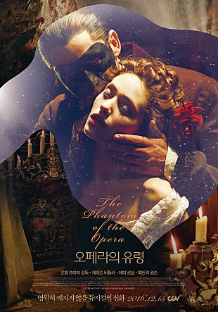 2004)오페라의 유령,The Phantom Of The Opera