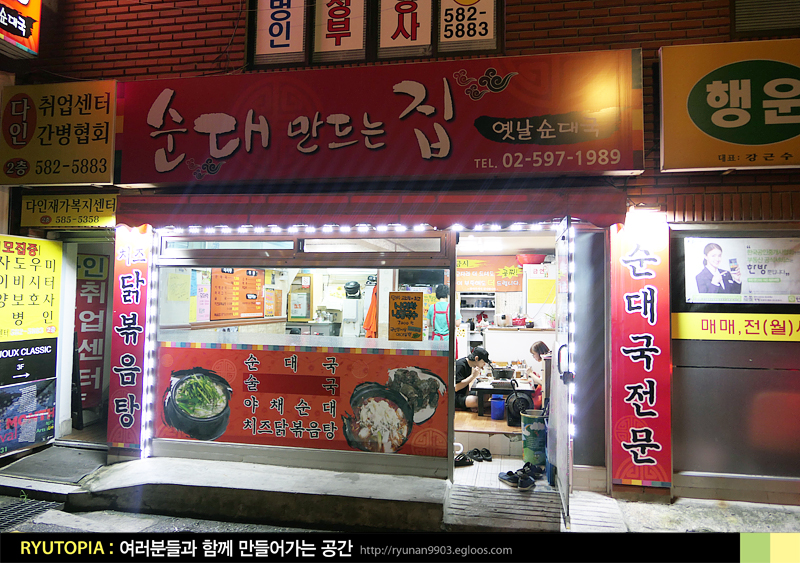2017.10.1. 순대만드는집(사당역-방배동) / 뽕잎..