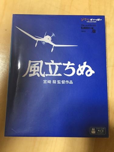 """후쿠오카 여행에서 사온것들 2, """"바람이 분다"""" 블루레.."""