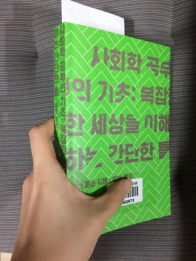 사회학 공부의 기초. 유유출판사.