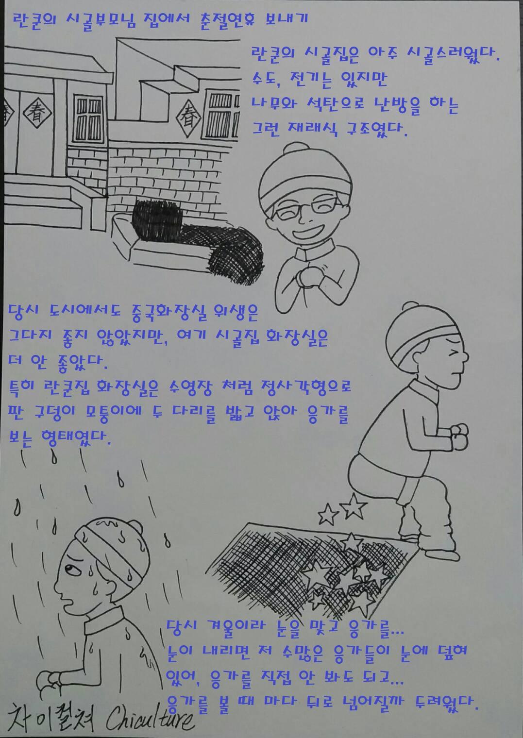 수영장형태의 란쿤시골집 화장실... 긴장된 경험(9)