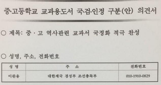 WOW! 이완용.박정희도 국정교과서에 찬성~?