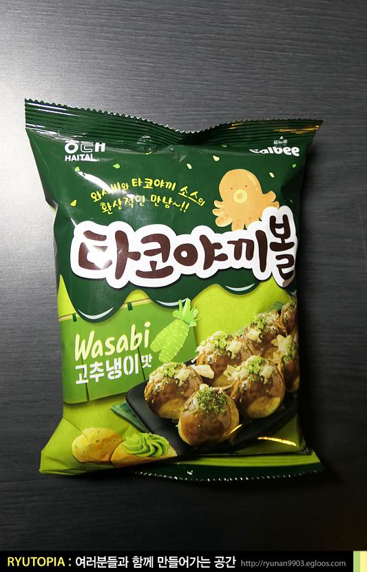 2017.10.13. 타코야키끼볼 고추냉이(와사비)맛 (..