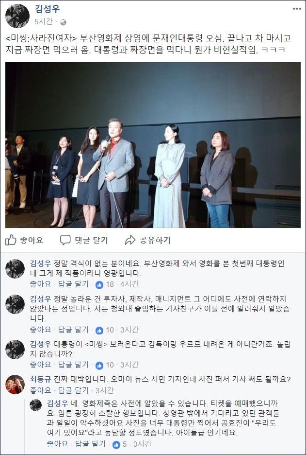 """""""문대통령 인기. 아이돌급""""...공효진도 감탄"""