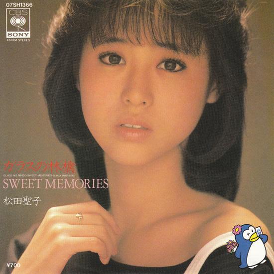 松田聖子 - Sweet Memories (마츠다 세이코 - S..