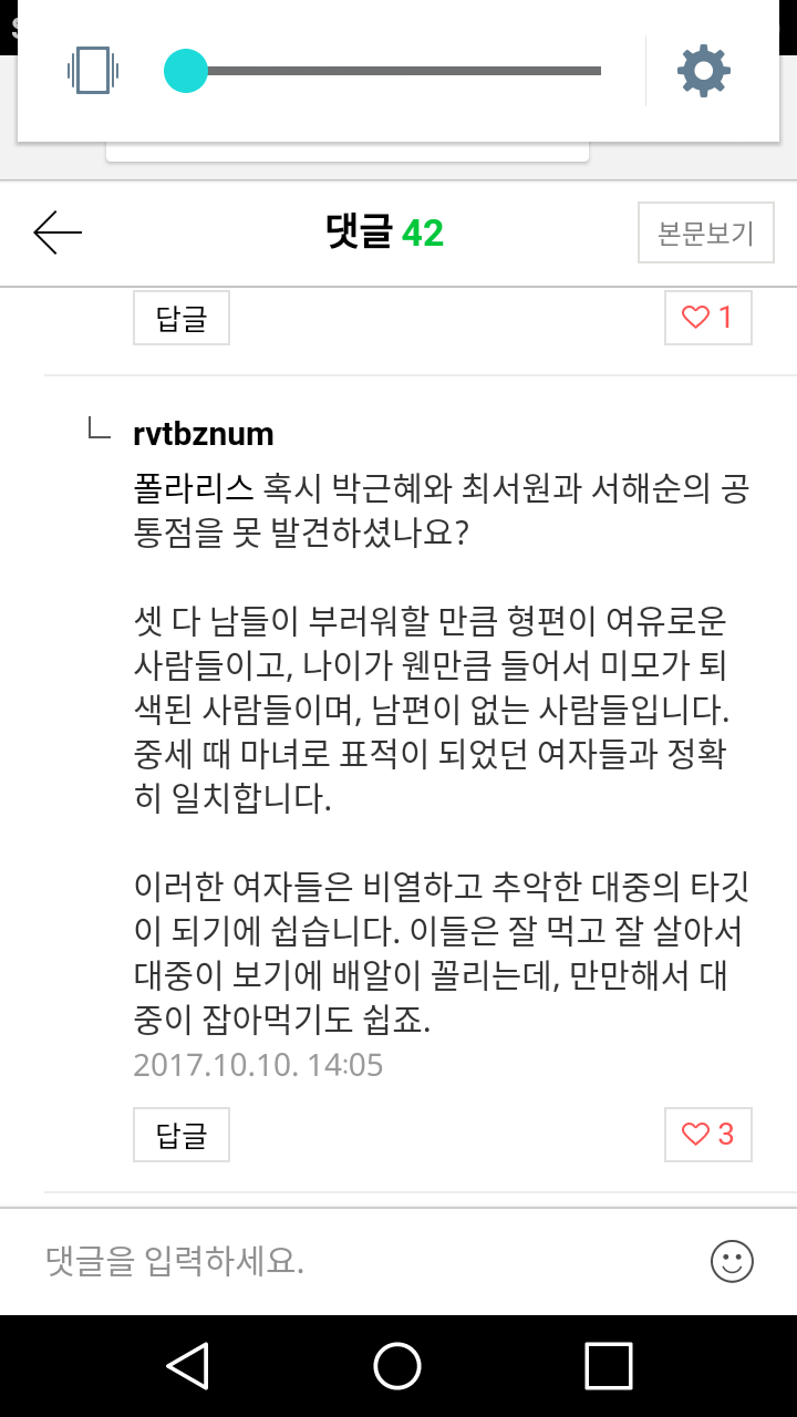한국의 모든 페미니스트가 사기꾼인 이유
