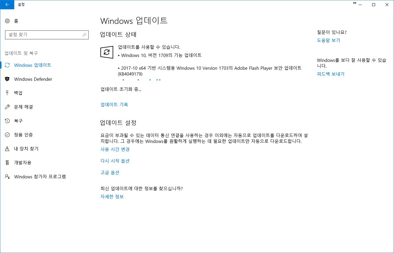 Windows 10 가을 크리에디터 업데이트(버전 1709...