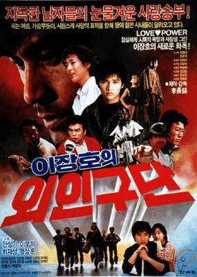 1986)이장호의 외인구단,Lee Jang-ho's Baseba..