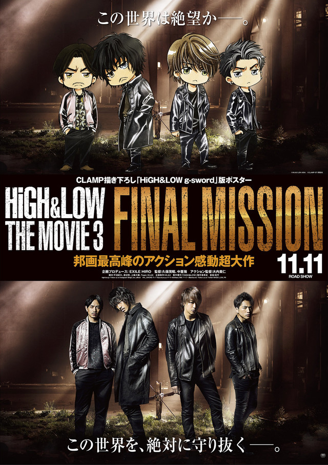 CLAMP가 그린 영화 'HiGH&LOW THE MOVIE 3 / FI..