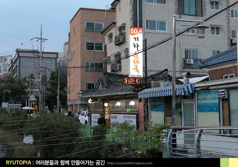2017.10.23. 기차순대국(정릉동) / 개천 옆 전통..