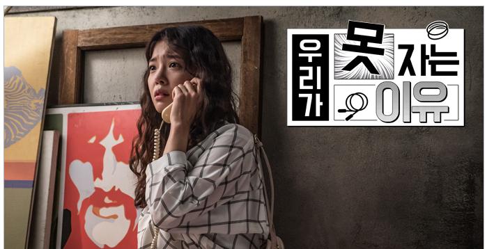 임지규 임세미 '우리가 못자는 이유' 드라마 스페셜