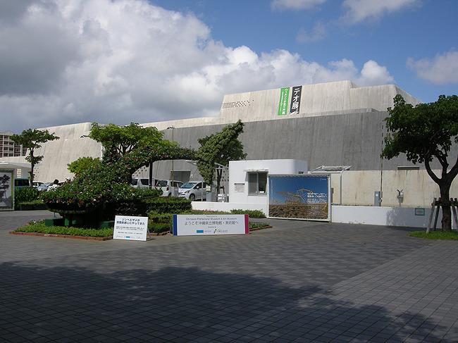오키나와 여행: 5. 오키나와현립박물관