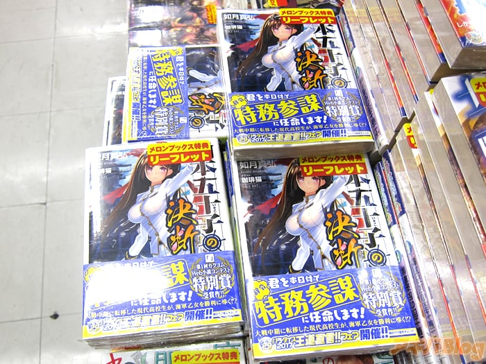 라이트노벨 '야마모토 이소코의 결단'이 발매된 모습