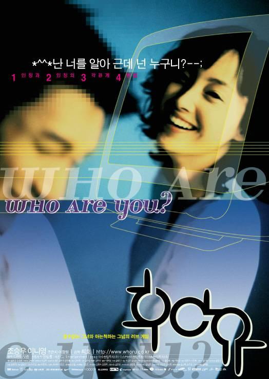 영화 후아유