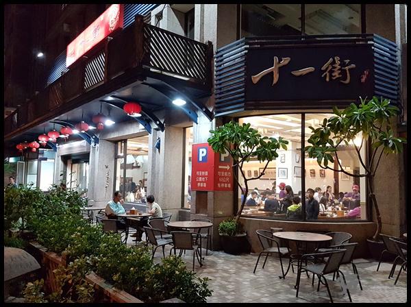 대만 산업 도시 신주 新竹 에서 저녁 식사