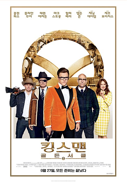 킹스맨: 골든 서클 (Kingsman: The Golden Circl..
