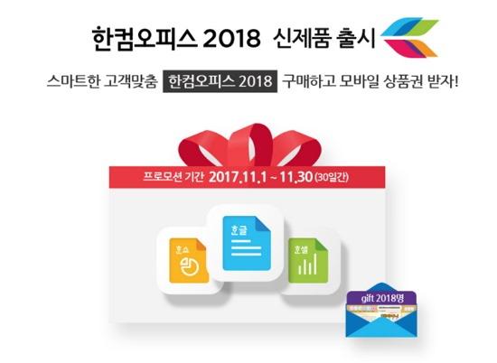 한컴오피스 2018 출시, 음성으로 문서 작성하는 기능..
