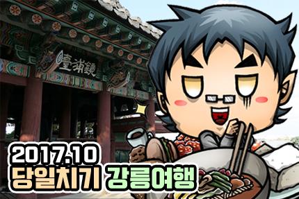 2017.11.6. 가을의 당일치기 강릉여행 (5) 커피도..