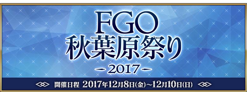 페이트 그랜드 오더 이벤트, 2017년 12월 8일 - 10일,..