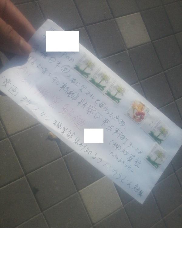 시루카바카운동 작가 연재중단반대의 편지를 보냈다.