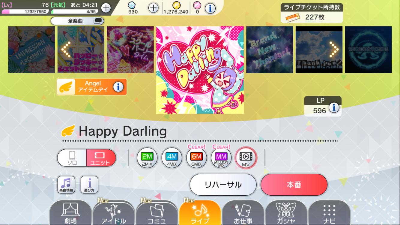 [밀리시타] 안나 솔로곡 <Happy Darling>이..
