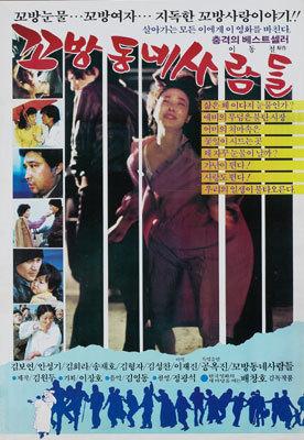 꼬방동네 사람들 - 1982년 한국 사회 풍속도를 엿보다
