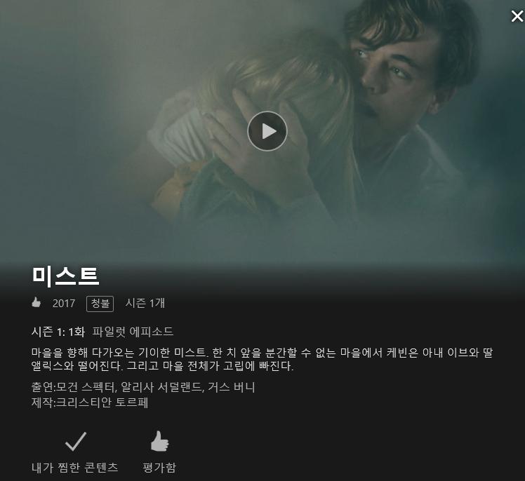 [넷플릭스][드라마] 미스트 시즌1 감상