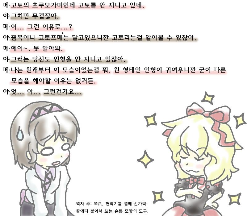 츠쿠모가미 잡담 17화.