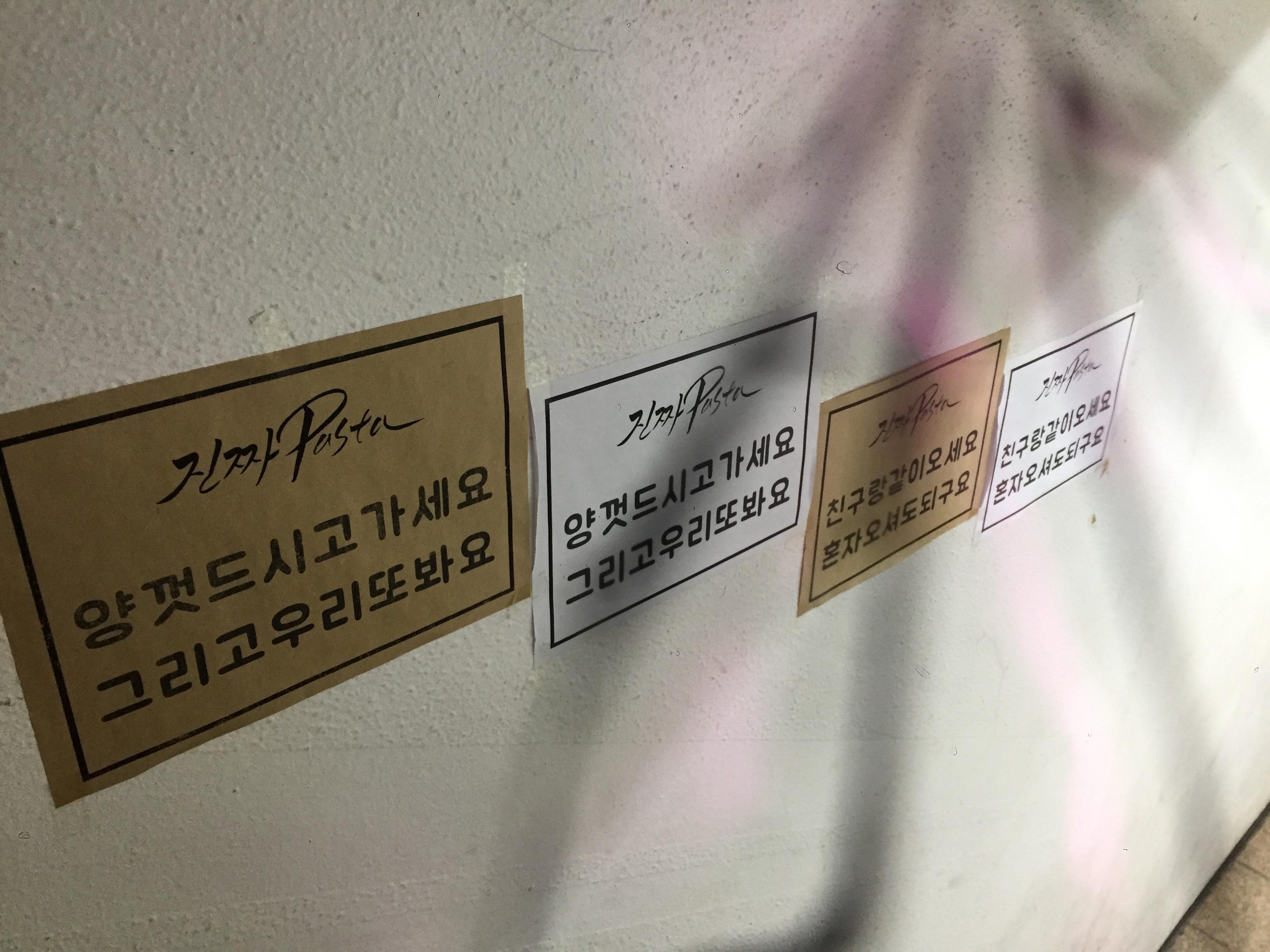 맛집이라기엔 애매한 곳 [상수]진짜파스타
