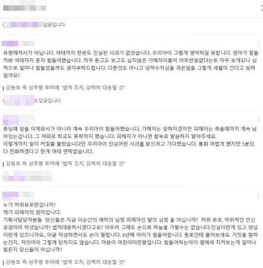 [뉴이스트] 강동호 성추행 사건 피해자 엄마 글