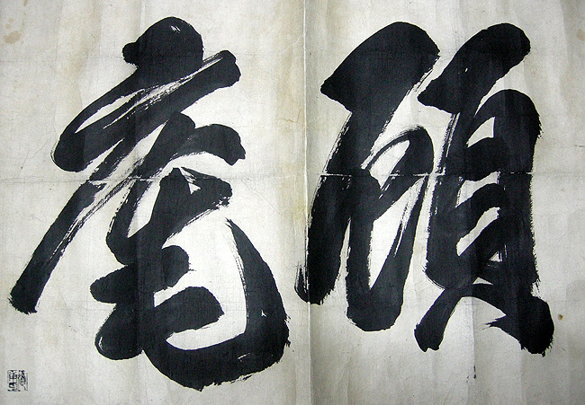 원교 이광사의 편액 글씨, '원암'
