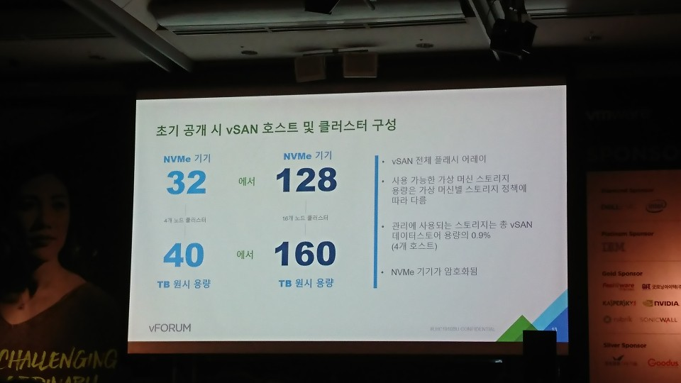 VMware Korea 'vFORUM 2017' 를 다녀와서
