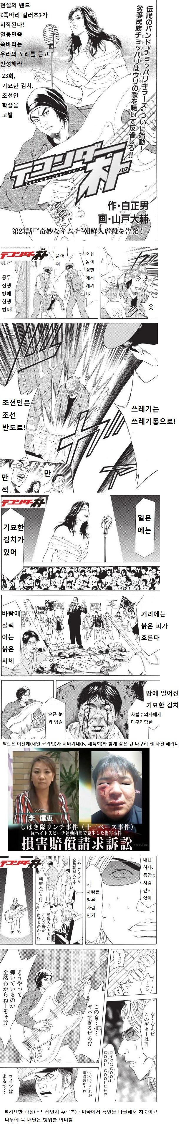 태권더 박 22화 예고편 일부 번역.jpg
