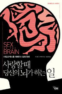 사랑할 때 당신의 뇌가 하는 일_당신의 성격장애는 뇌..