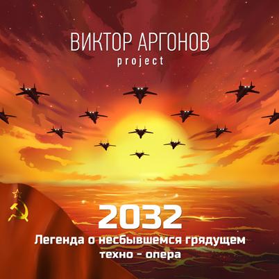 2032 : 미실현미래전설 - 한글자막판