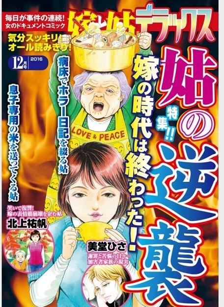 일본에는 고부갈등을 전문적으로 연재하는 만화잡지..