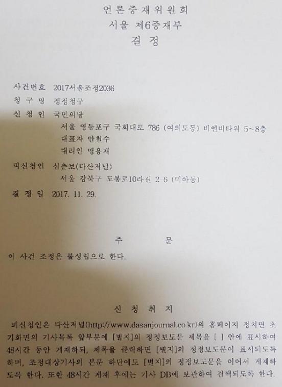'다산저널'을 제소했다가 망신당한 국민의당
