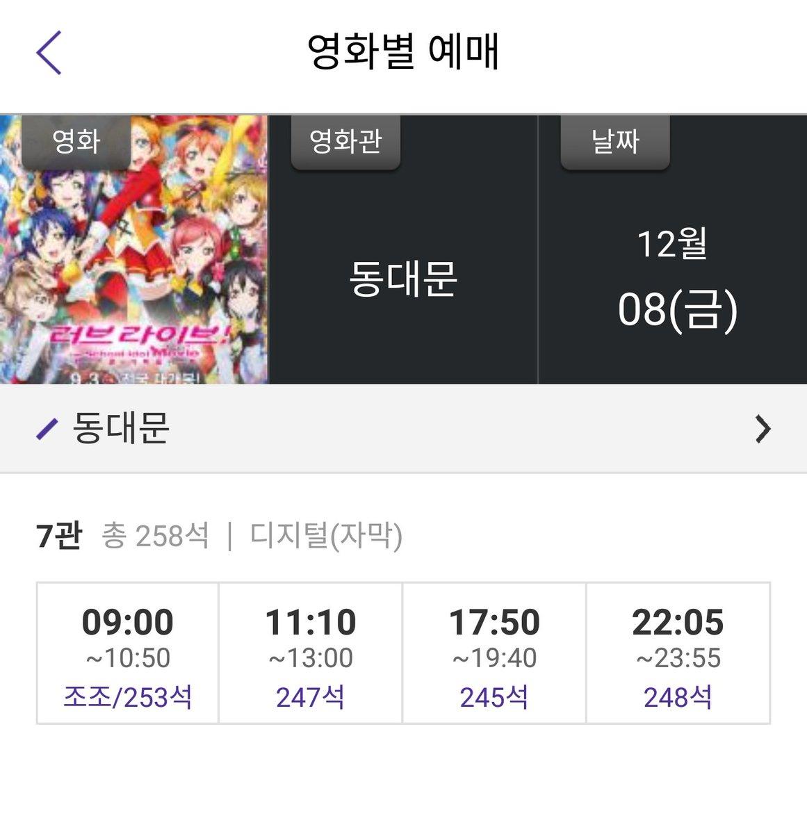 러브라이브 - 메가박스 동대문에서의 연락