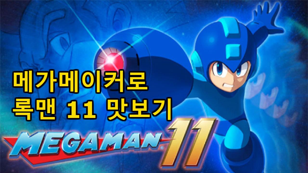 록맨 메가 메이커 - 록맨 11 맛보기
