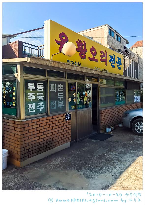 [대구] 쫄깃한 찹쌀 수제비, 만수식당