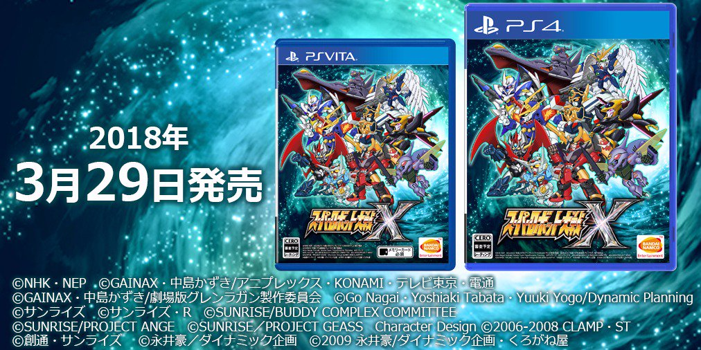 게임 슈퍼로봇대전X, 2018년 3월 29일에 발매될 예정