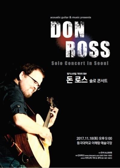 2017 핑거스타일의 대부, 기타리스트 돈 로스 내한공연