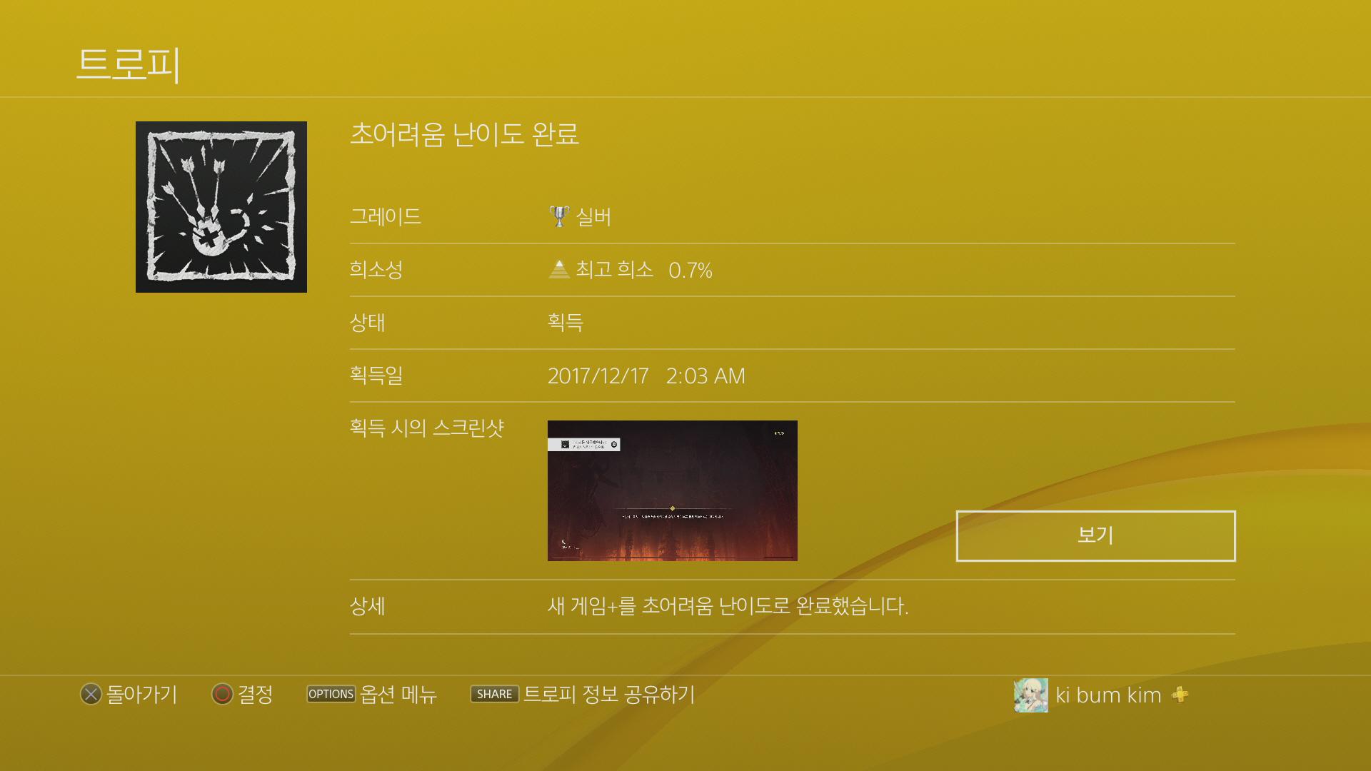 [PS4] 호라이즌 제로 던 트로티 올 클리어