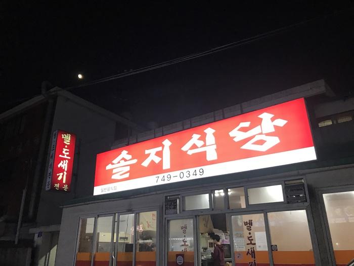 <제주도 미술먹자여행 - 10> 솔지식당: 멜조림이 ..