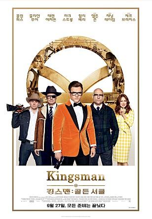 2017)킹스맨: 골든 서클,Kingsman: The Golden C..