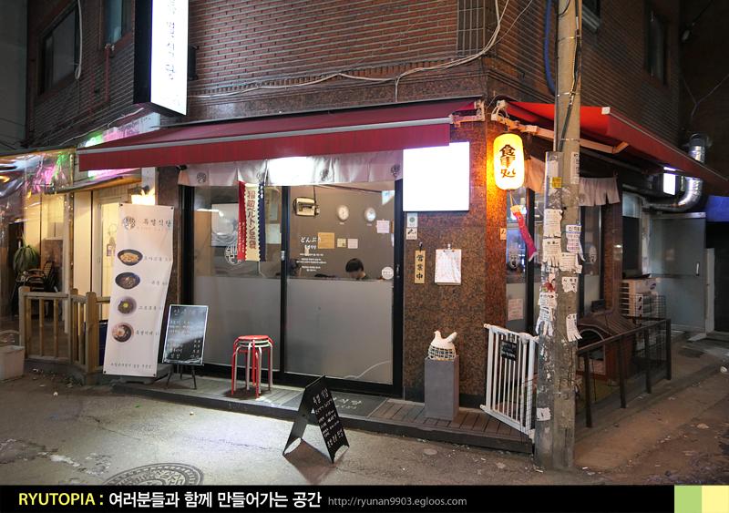 2017.12.20. 특별식당(제기동) / 오야코동이 맛있..
