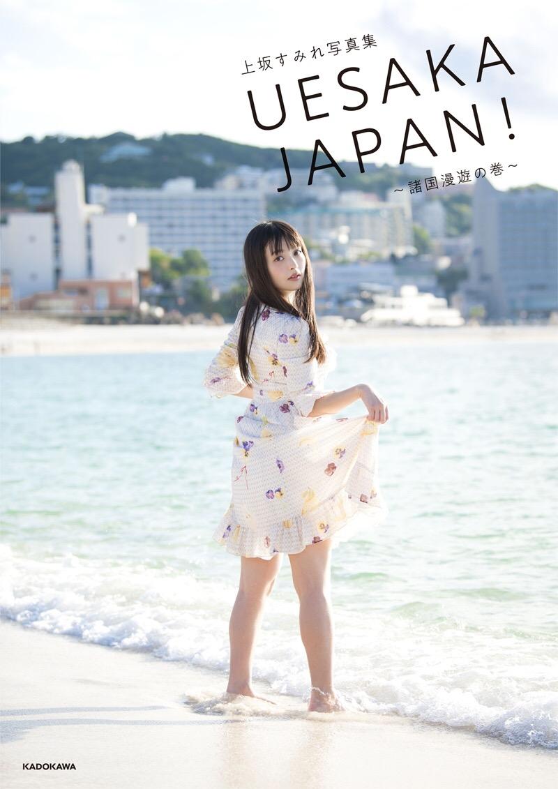 성우 우에사카 스미레가 자신의 라인 블로그에 올린 ..