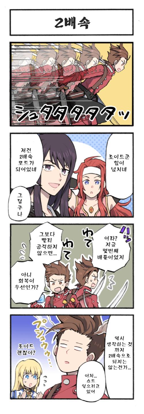 아스욘! 3화 - 2배속 [アスよん!]